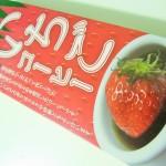 想像以上の美味しさ!栃木の「いちごコーヒー」