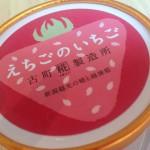 お米といちごの出会い♪「越後姫」と「麹」のジェラートが、美肌効果と暑い夏の癒しに最適!