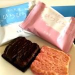 六花亭の新作!サックサクのパイ&苺チョコレート「ひろびろ」