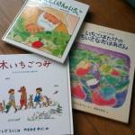 読書の秋はいちごの絵本に癒されよう。お薦めの絵本3冊。