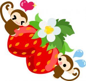 猿といちご