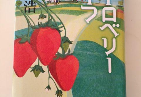 いちごは文学界でも大注目!?いちご農家を描いた直木賞作家の小説がおもしろい!